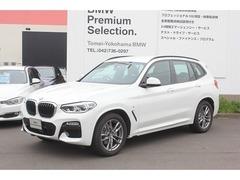 BMW X3 の中古車 xドライブ20d Mスポーツ ディーゼルターボ 4WD 東京都町田市 518.0万円