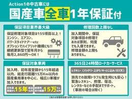 自信があるからこそ!安心の1年保証付き販売!もちろん愛知県以外でも1年保証対象(お近くのディーラーさんにて保証修理できます) 日本全国納車可能です。当社にしかできない衝撃的な方法を教えますよ。