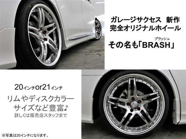 ★ガレージサクセスオリジナルの新作20インチホイールです♪ブランド名はBRASHです!