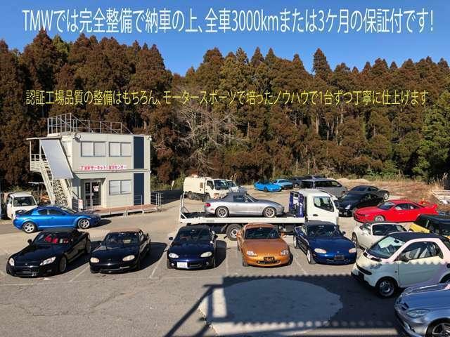 本社ショールーム・工場(茨城県下妻市 筑波サーキット前)に保管されている場合もありますので、ご来場前にお問い合わせ願います。