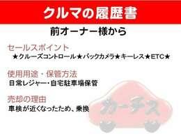 買取直販のカーチスだからできる、この車の履歴書です。