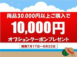 期間中に30,000円以上の用品を注文いただき、ご成約いただくと用品10,000円クーポンプレゼント!この機会に人気のドラレコやボディーコート『ブライトパック』等にご利用下さい
