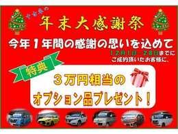 12月1日~28日まで、年末大感謝祭を開催!期間中にご成約頂いたお客様には、3万円相当のオプションをプレゼント!詳しくはスタッフまでお尋ねください!ぜひ、この機会にお問い合わせ・ご来店ください!