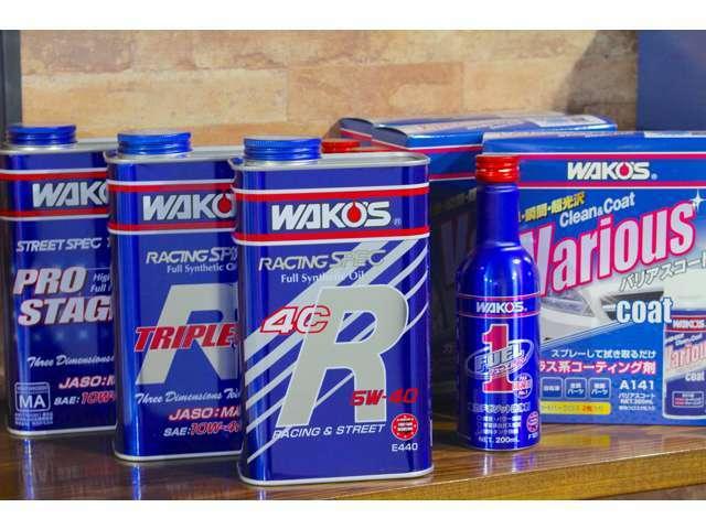◇アフターケアで愛車をグレードアップ!◇当店アラカルト、油脂類の8割以上にWAKO'Sを使用しております。長く付き合う車だからこそ、アフターメンテナンスもワングレード良いものを推奨しております!