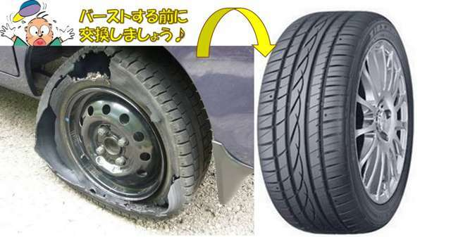 古いタイヤで走行していると、タイヤが内外部の刺激・圧力に耐えきれなくなり、最悪 バースト してしまうことも...。 せっかくですので、この機会に新品に取り換えましょう♪