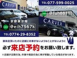 現車確認も大歓迎!※店舗間での車両移動が多々ございますので、ご来店の際には一度、ご連絡ください。CARVEX 滋賀店:電話 077-599-0025 京都店:0774-29-8352