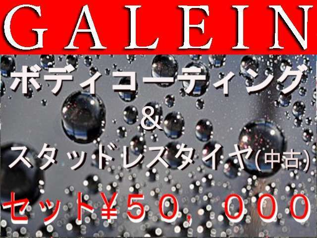 Aプラン画像:只今キャンペーン実施中でボディコーティングとスタッドレスタイヤをセットで5万円で販売しております♪※スタッドレスは数に限りがありますのでお早めにご相談下さい