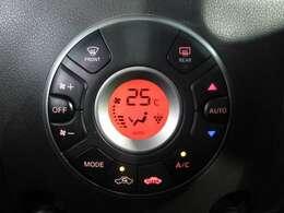 便利で使いやすいオートエアコン
