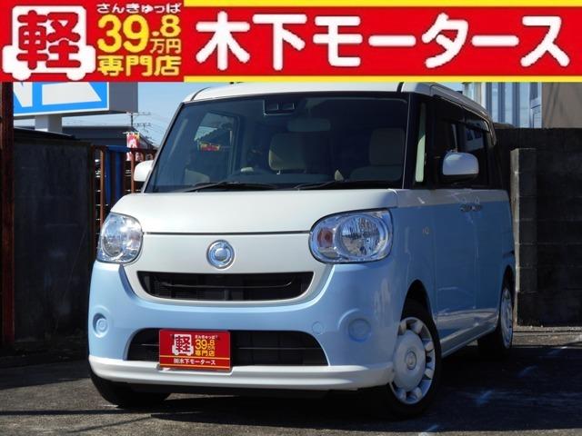 当店は田辺市最大の軽39.8万円専門店です!軽自動車ばかりオールメーカー39.8万円をメインとした価格♪諸費用も分かりやすいパック式なので予算に応じてお選び頂けます。軽専門店だから出来る充実サービス♪