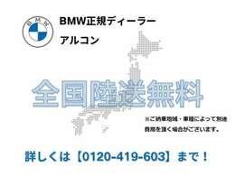 こちらの車両は全国納車可能で、お近くのBMW正規ディーラーにてアフターサービスをお受けいただけます。