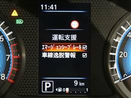 ●エマージェンシーブレーキ『約10~80km/h の範囲で前方の車両や歩行者と衝突 する可能性がある場合に作動し、自動的に停止又は減速することにより 衝突回避や 衝突被害の軽減を図ります。』