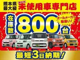 ◇◆◇◆◇軽自動車在庫車800台!熊本で地域最大級の軽自動車未使用車専門店です!◇◆◇◆◇