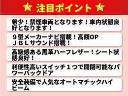 ★注目ポイント★