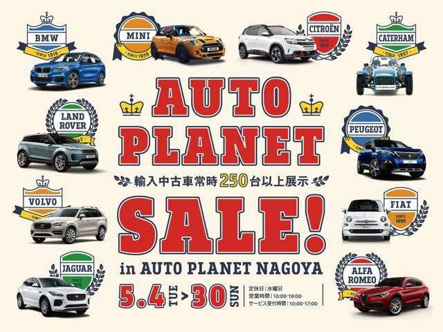 5/4~30日まで、「オートプラネットセール」を開催致します!期間中は特別低金利!5年未満、5万km未満の輸入車・国産車を買取・下取で5つの特典からお選びいただけます!是非この機会にご検討下さいませ。