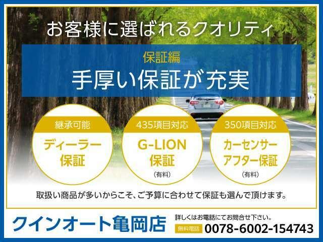 ☆(株)クインオート 亀岡店ではお買得なお車が目白押し!詳しくはTEL0771-22-8120までお気軽にお問い合わせ下さい!!