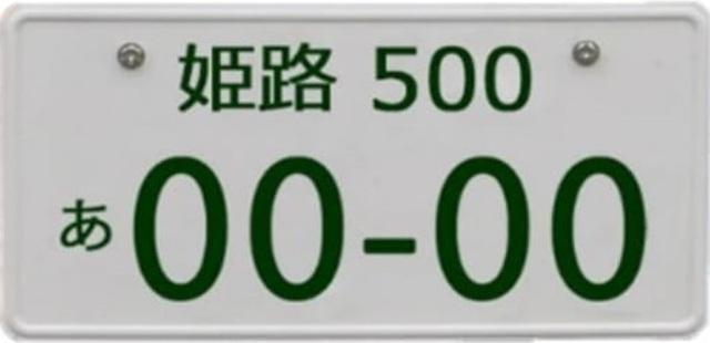 Aプラン画像:自分の愛車にとことん拘って好きな番号へ!!