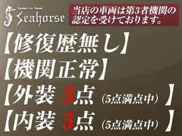 【車輛鑑定(日本自動車鑑定協会)】 「修復歴無し」「機関正常」「外装5点・内装5点(共に5点中)」
