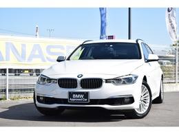 BMW 3シリーズツーリング 318i ラグジュアリー 認定中古車全国1年保証付 ワンオーナー車