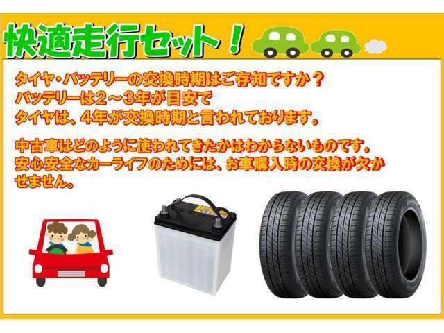 Bプラン画像:夏タイヤとバッテリーも新品に☆☆