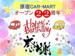 ●原宿カーマートオープンから22周年●感謝!!