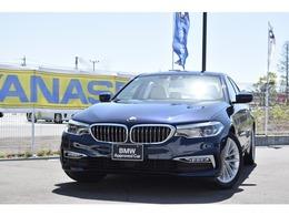 BMW 5シリーズ 530i ラグジュアリー 認定中古車全国1年保証付 ワンオーナー車