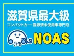 会社場所:栗東ICから車で約20分、国道42号線沿いにございます☆ご不明な場合はお気軽にお電話ください♪詳細な場所をお伝え致します!