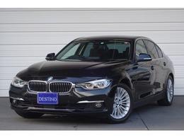 BMW 3シリーズ 330e ラグジュアリー 黒革 ACC レーンチェンジW TV