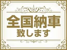 お住まいの都道府県のナンバー取得・日本全国納車可能です★個人宅まで、馴染みの車屋さんまでもご対応できますので、ご相談ください。