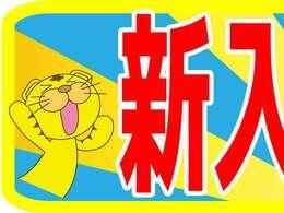 ご来店方法にお困りの方はお気軽にご相談下さい☆地下鉄荒井駅やJR福田町駅など、近隣までお迎えに上がります♪
