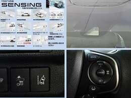 【Honda SENSING】車の前方の状況を把握してブレーキをかけたり、ペダルの踏み間違いを防止したり、前走車と適切な距離を保ったり、ステアリング操作をアシストしたりするなど、先進の安全運転支援システムです。