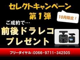 10月限定キャンペーン実施中!【USJ】or【TDL】ファミリーチケットプレゼント!