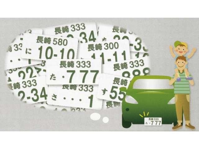 <ご案内>プランとは別料金になりますが車のナンバープレートに自分の好きな番号を付けることができます。