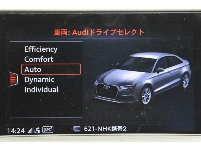 Audiドライブセレクト『サスペンション、パワーステアリング、エンジン、トランスミッションなどの特性をスイッチ一つで切り替え可能!ドライバーの好みに合わせてドライブを楽しんでいただけます。