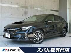 スバル レヴォーグ の中古車 1.8 GT-H EX 4WD 愛知県岡崎市 349.9万円