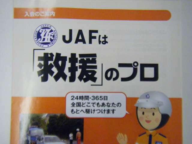 Aプラン画像:安心のロードサービスJAFはもしもの時に安心です。