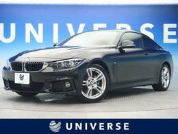 BMW 4シリーズクーペ 420i Mスピリット 特別仕様車 純正ナビ バックカメラ LED