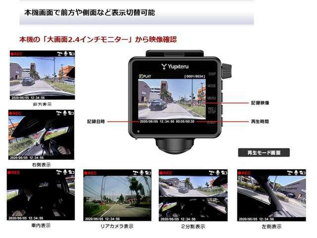 Aプラン画像:本機の「大画面2.4インチモニター」から記録した映像がその場で簡単に確認できます。ボタン1つでさまざまな映像表示を切り替え可能。Windows専用PCビューアソフトにて表示も可能です。