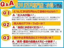 軽39.8万円がお得な理由(ワケ)♪当店だからこそ出来ることがたくさんございます!ぜひご覧ください!