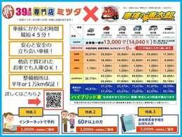 軽39.8万円専門店ミツダ×車検の速太郎♪自社工場で行っているためスピード点検!ネット申し込みの方にお得な特典もご用意しております♪詳しくはQRコードから車検の速太郎ホームページをご覧ください!