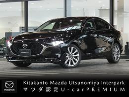 マツダ MAZDA3セダン 2.0 X プロアクティブ ツーリング セレクション 認定プレミアムU-CAR・デモUP・360°モニ