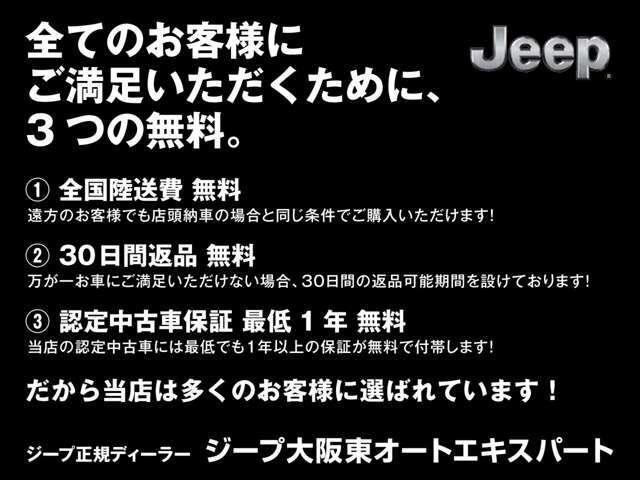 ジープ大阪東オートエキスパートは大阪で唯一のジープ認定中古車専門店です!関西はもちろんのこと全国各地のお客様にお選びいただいております!◆TEL:0078-6002-016465◆ 担当:阿部・北野・沼田