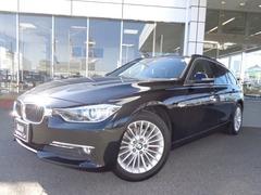 BMW 3シリーズツーリング の中古車 320d ラグジュアリー 愛知県小牧市 228.0万円