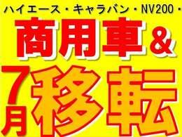 大阪府茨木市にリニューアルオープンしました!在庫台数50台以上!商用車専門店だからこそお客様にぴったりのお車をご提案させていただきます。