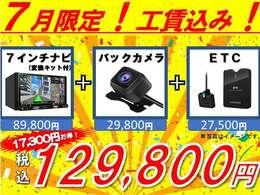 【7月限定キャンペーン】約1万7300円もお得!社外ナビとバックカメラとETCを工賃込みでお得な価格でご提供!