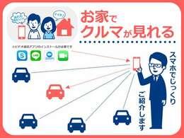 ご遠方の方、ご来店が難しい方でも大丈夫です。テレビ電話でお車をご紹介することが可能です!