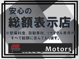 FP Motorsは安心の総額表示推奨店です♪