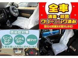 全車感染症対策実施済み!!安心してご見学にいらしてください。