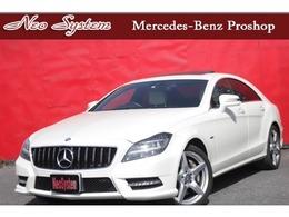 メルセデス・ベンツ CLSクラス CLS550 ブルーエフィシェンシー パナメリカーナグリル 白本革 キーレスゴー