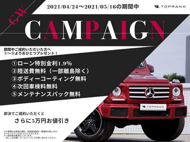 只今、期間限定で行っているキャンペーン対象車両でございます。お客様のお好みに合わせてお選びいただける内容となっております。まずはお気軽にお問い合わせください。