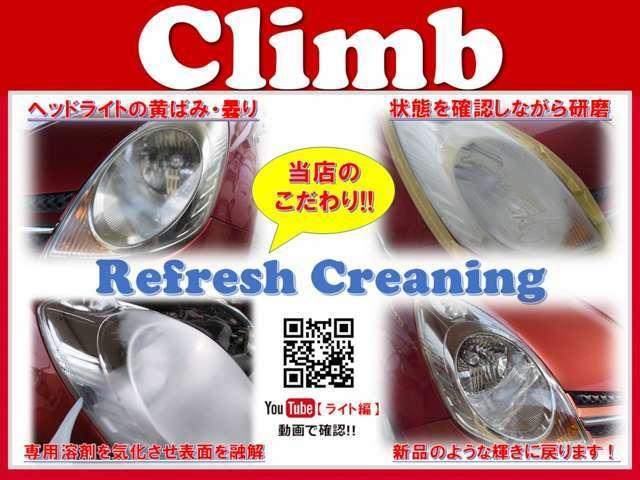 Climb自慢「リフレッシュクリーニング」1ヘッドライトクリーニング!2表面研磨!黄ばみや曇りを除去!3専用溶剤を気化させ表面を融解!4新品の様な輝きを取り戻します!QRコードで動画配信中!